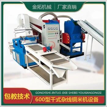 全自动高压静电干式铜米机废杂线打铜米机器废铜线剥离粉碎机
