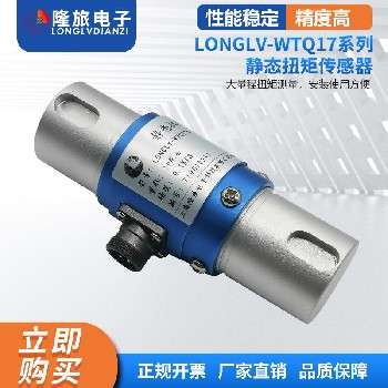 LONGLV-WTQ17靜態扭矩傳感器