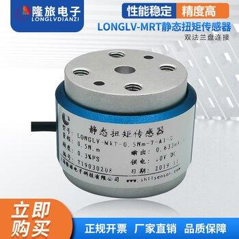LONGLV-MRT靜態扭矩傳感器