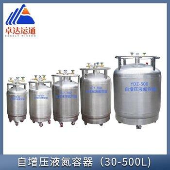 自增压液氮罐YDZ-30/YDZ-50/YDZ-100/YDZ-200/YDZ-500