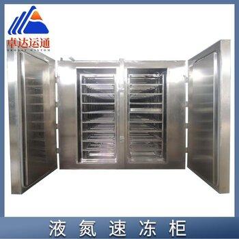 松茸液氮速冻机/液氮冷冻设备厂家