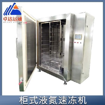 ZDYT/SDX-3梭子蟹液氮速冻柜/海鲜液氮冷冻机