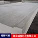 河北衡水鋮悅硅酸鈣板批發代理,纖維增強硅酸鈣板