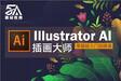 赣州安远县店招AI软件培训技术培训,平面广告AI设计培训