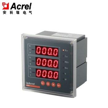 安科瑞ACR高海拔三相智能電力儀表