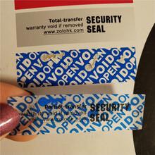 北京順義防偽標簽VOID|void防偽標簽批發圖片