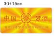 瑞勝達激光標印刷,北京門頭溝激光防偽標簽印刷廠家 瑞勝達鐳射防偽標簽生產廠