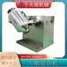 火燥三維干燥混合機,湖北耐磨咖啡粉專用三維混合機安全可靠