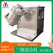 火燥進口三維運動混合機,江蘇熱門面粉三維混合機款式齊全