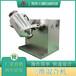 江蘇電動火燥面粉三維混合機信譽保證,小型實驗三維混合機