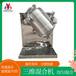 安徽耐用三維滾筒式混合機信譽保證,果蔬三維混合機