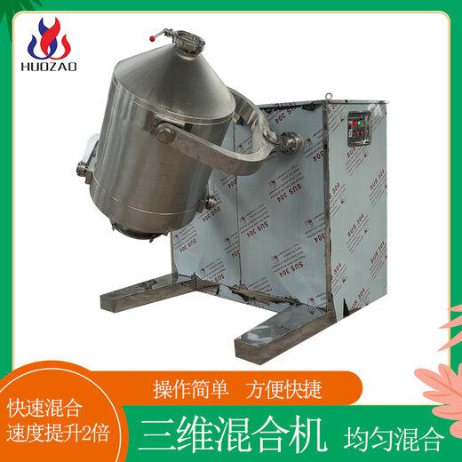 火燥syh型三維混合機,上海牢固火燥面粉三維混合機廠家