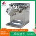 河南電動三維搖臂式混合機品種繁多,干粉混合機