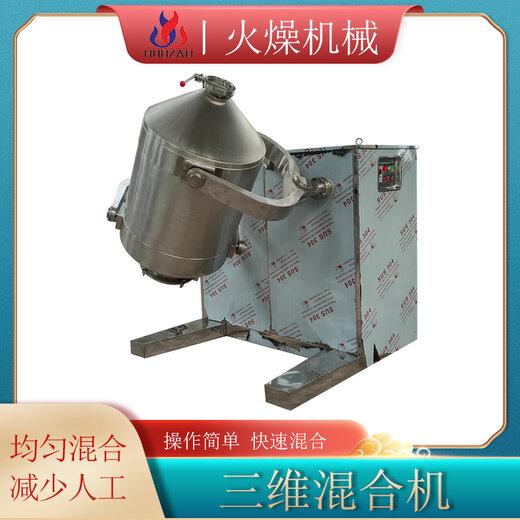 火燥小型實驗三維混合機,江蘇熱門火燥面粉三維混合機廠家