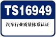 漳州IATF16949認證怎么做