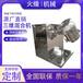上海中藥材小型三維粉末混合機制作精良,混合機立式