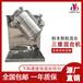 上海牢固火燥機械蔬菜粉末三維混合機經久耐用,小型三維混合機