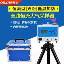 雙路恒流大氣采樣器AB雙通道電子流量計大氣采樣儀空氣采樣器圖片