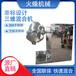 火燥機械擺動混合機,安徽金屬粉干粉混合機操作簡單