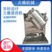 上海自動粉末火燥機械蔬菜粉末三維混合機價格實惠