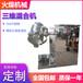 火燥機械食品三維運動混合機,廣東粉劑鎂粉三維混合機經久耐用