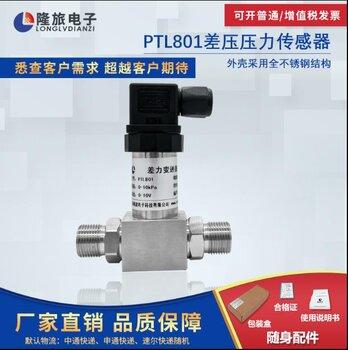 上海隆旅PTL801差壓壓力變送器