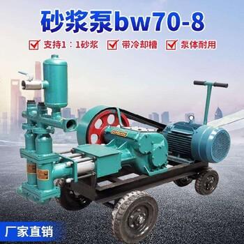 石家莊機械式70-8砂漿泵操作簡單