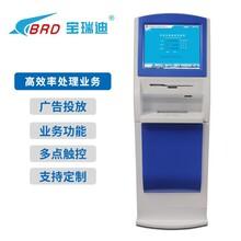 寶瑞迪供應24小時健康證自助打印機自助打印領證更方便