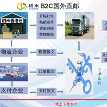 廣州供應香港倉儲要多久