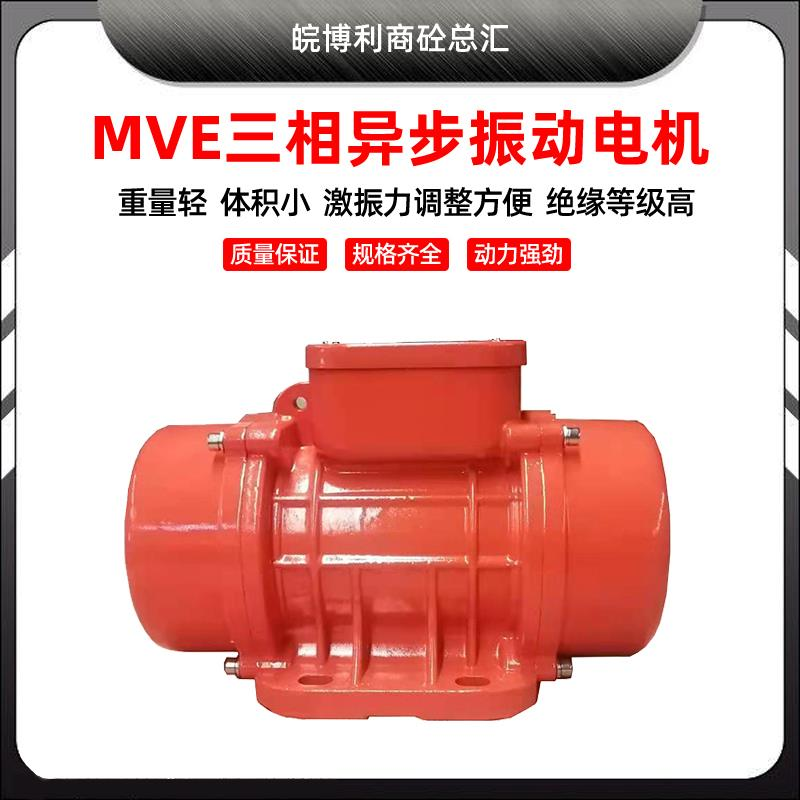 MVE三相异步振动电机三一中联搅拌站下料仓380V220V震动马达