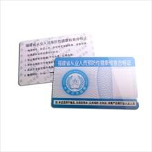 疾控所專用健康證卡PVC健康證卡印刷廠家