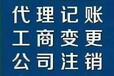 密云新辦理公司注銷信譽保證