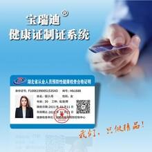 從業人員健康證制證系統二維碼查詢自助發卡系統