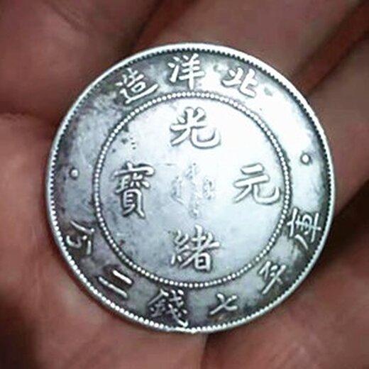 深圳北洋造光绪元宝附各版图片及价格表