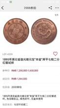 漳州钱币鉴定哪里鉴定,钱币图片