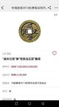 福建福州钱币鉴定哪里买卖,瓷器图片