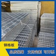 盛隆制品鋼格板,廣州走道鍍鋅鋼格板格柵板溝蓋板安全可靠圖片