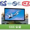 彰化县LED显示屏CCC认证办理流程