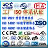 四川资阳FCC认证申请流程-中测通ccc测试实验室,ISO9001质量管理体系流程