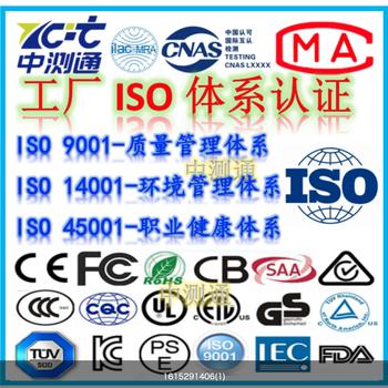 重慶巫溪SAA認證申請流程-認準中測通、,C-Tick認證申請流程