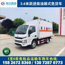 云南大理市新款危险品运输车厂家可按揭分期,易燃易爆危货车图片