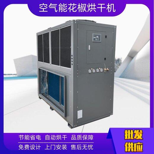 空氣能熱泵烘干設備花椒誠招代理