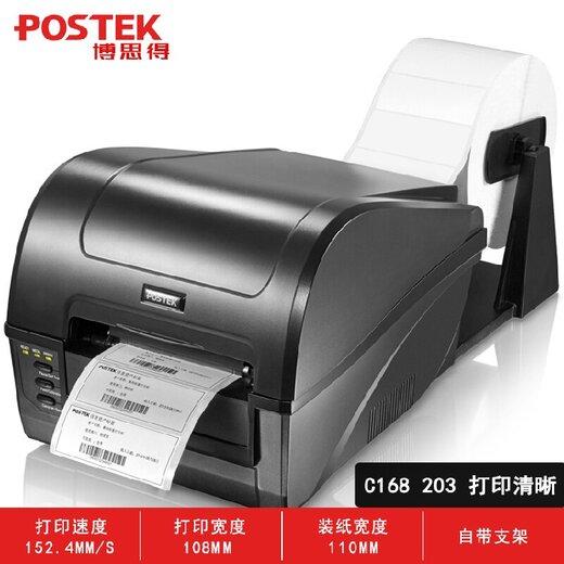 郑州C168博思得工业级条码打印机服务至上,博思得条码打印机