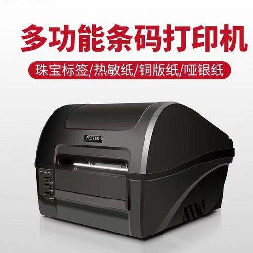 博思得博思得商业级标签打印机,汕尾博思得C168产品标签打印机厂家
