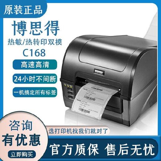 博思得博思得条码打印机,汕尾博思得C168产品标签打印机价格实惠