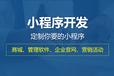 南京小程序開發公司服務內容報介