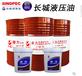 青海果洛供應長城普力L-HM抗磨液壓油油系列