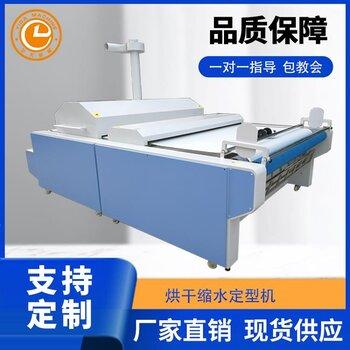 艺大缩水定型机节能环保预缩机中型缩水机