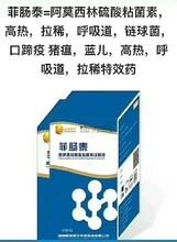 内蒙古菲肠泰价格,弓菌灭图片