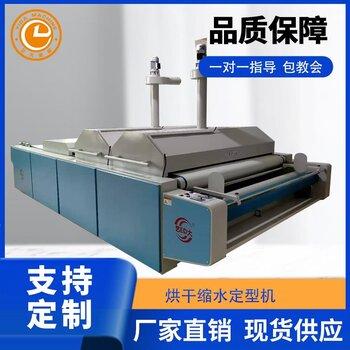 广东生产厂家艺大ED-4800缩水机环保节能预缩机